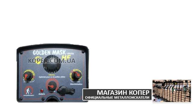 Металлоискатель Golden Mask 1 Plus HF купить в Светловодске. Цена