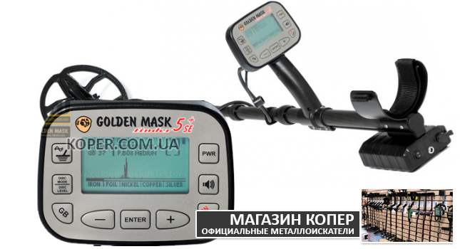 Металлоискатель Golden Mask 5 Plus SE 15-30 kHz купить в Великой Михайловке. Цена