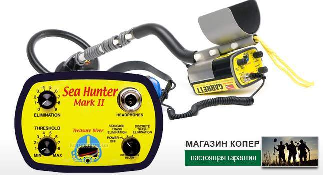 Металлоискатель Garrett Sea Hunter Mark 2 купить в Лебедине. Цена