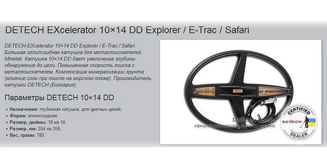 detech-10-14-explorer-for-se-minelab